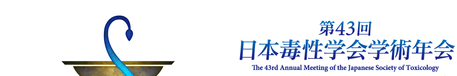 第43回 日本毒性学会学術年会 The 43rd Annual Meeting of the Japanese Society of Toxicology